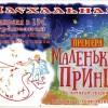 30.04.2017г. в 15 часов состоялась премьера спектакля по произедению Антуана де Сент-Экзюпери «Маленький принц»