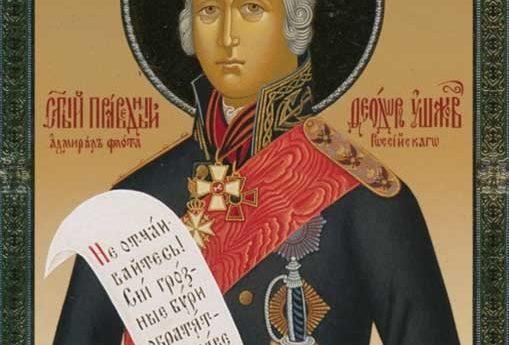 6 января 2019 года прибыл ковчег с мощами святого праведного воина Феодора Ушакова