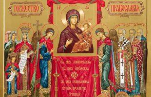 17 марта 2019 г. Торжество Православия.