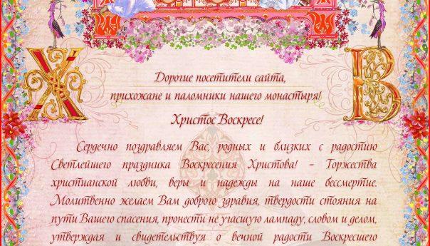 27.04.2019 Христос Воскресе! (поздравительная открытка)