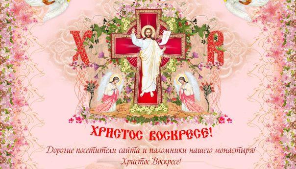 19.04.2020 Христос Воскресе! (поздравительная открытка)
