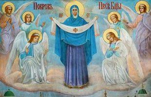 14 октября 2021 г. Покров Пресвятой Владычицы нашей Богородицы и Приснодевы Марии